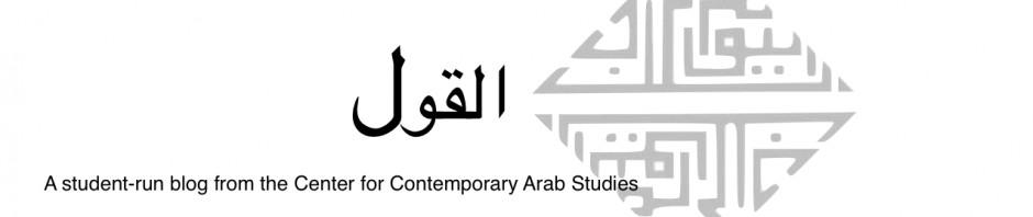 Al Qawl