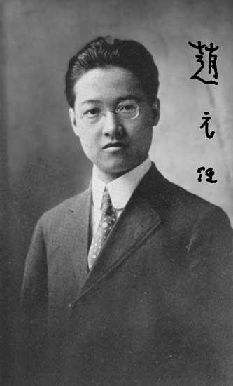 Yuanren Zhao, 1916