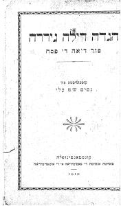 Coverpage, Haggadah dela Gerra por Dia de Pesah, Nissim 'Ali